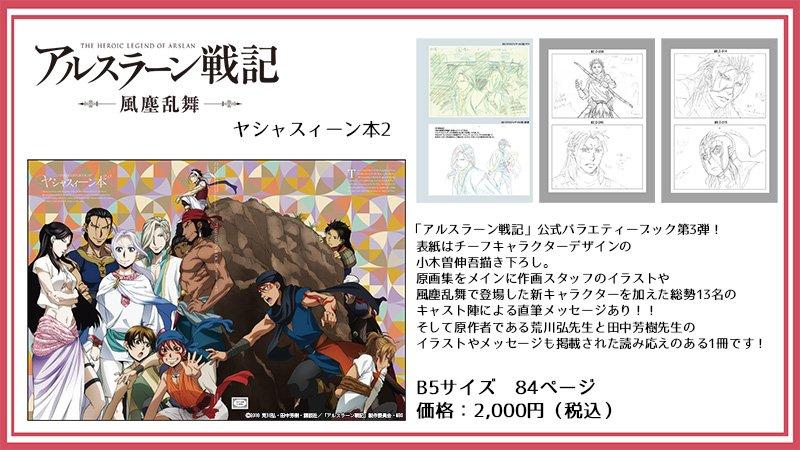 【お知らせ】1月20日(金)18時よりライデンフィルムオンラインショップ( )にてコミックマーケット91で販売した「アル