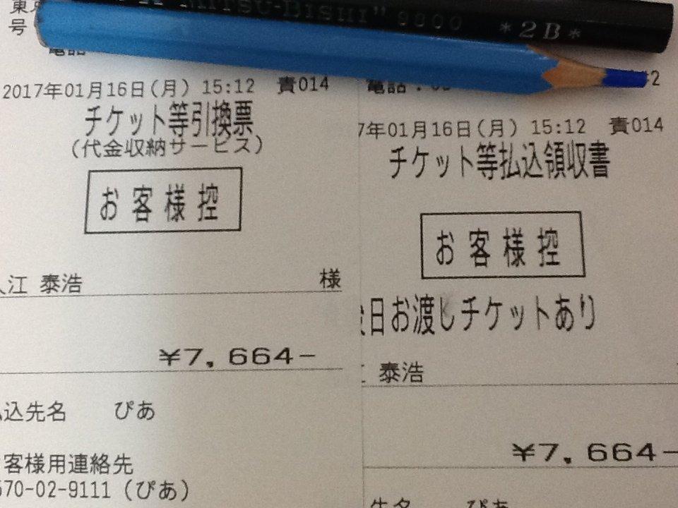 卓球娘のイベントチケット入金してきた\\\٩( 'ω' )و ///券売機には行かずレジに直接13桁の番号を伝えて手続き