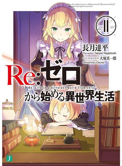 続いて、文庫『Re:ゼロから始める異世界生活』最新11巻含めて、全ての巻数重版決定いたしました。短編集、EX、リゼロペデ