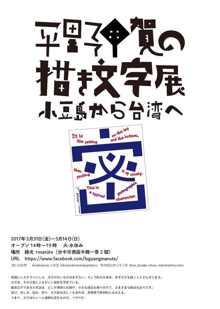 平野甲賀情報 3/31ー5/14台中市で個展やります。 https://t.co/eyXaPzgdkp