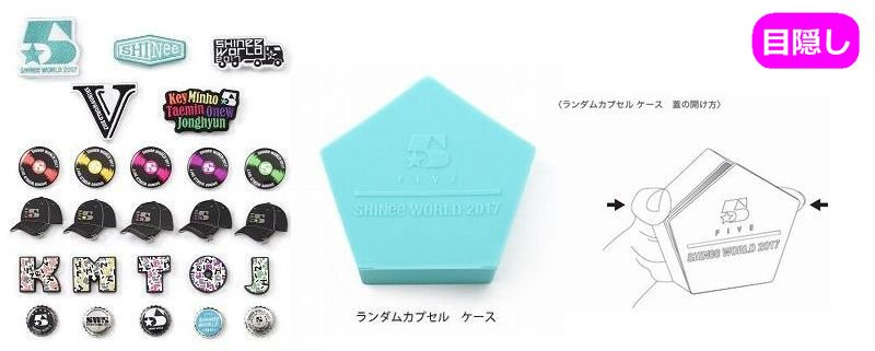 shinee five グッズ