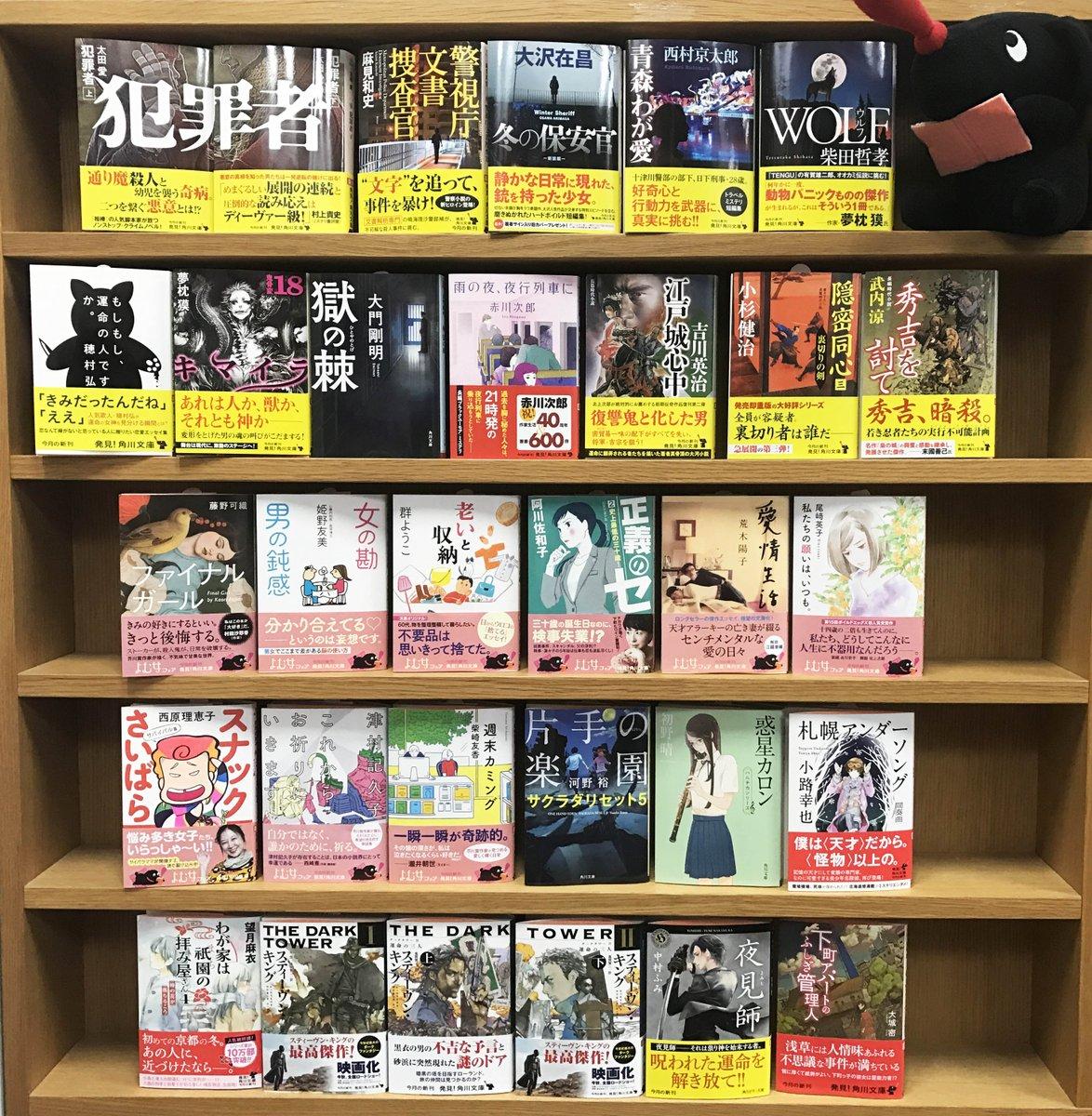 【1月新刊25日発売!】今月は読む女フェア開催中! 阿川佐和子さんの人気シリーズ『正義のセ』の2巻目や、文庫書き下ろしの