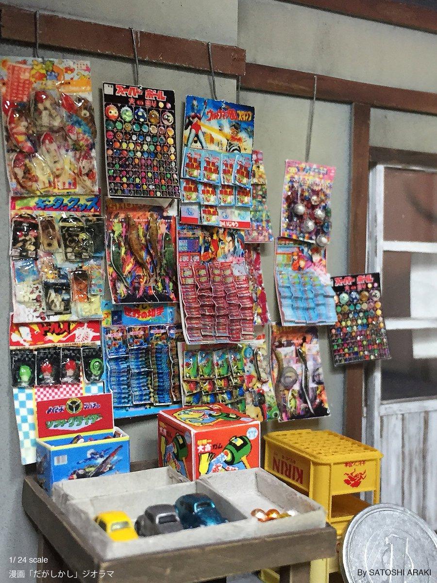 【漫画 だがしかしジオラマ-47】少年サンデー連載漫画に登場「シカダ駄菓子」を1/24 scaleでジオラマ製作中!駄菓