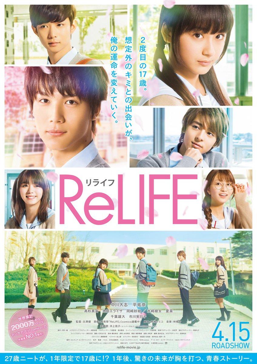 【映画】『ReLIFE リライフ』 ポスタービジュアル公開しました!(。❛ᴗ❛。)#25news #ReLIFE #リラ