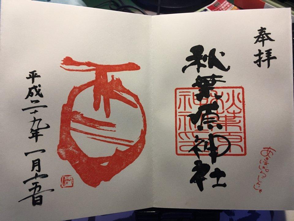 久しぶりに御朱印紹介です。昨年6月末に造営された秋葉原神社の1月限定御朱印です。見開きで左には干支の酉が書かれてます。御