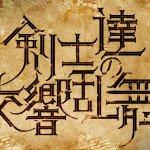 【速報】ゲーム音楽フルオーケストラ公演『剣士達の交響乱舞』                               3月24日(金)25日(土)26日(日)東京にて開催決定!リメイクで話題の『アークザラッド』『ワイルドアームズ』他、「剣士」にまつわる超豪華曲目を生演奏!続報をお楽しみに!                               https://t.co/k2j0u8e7L2