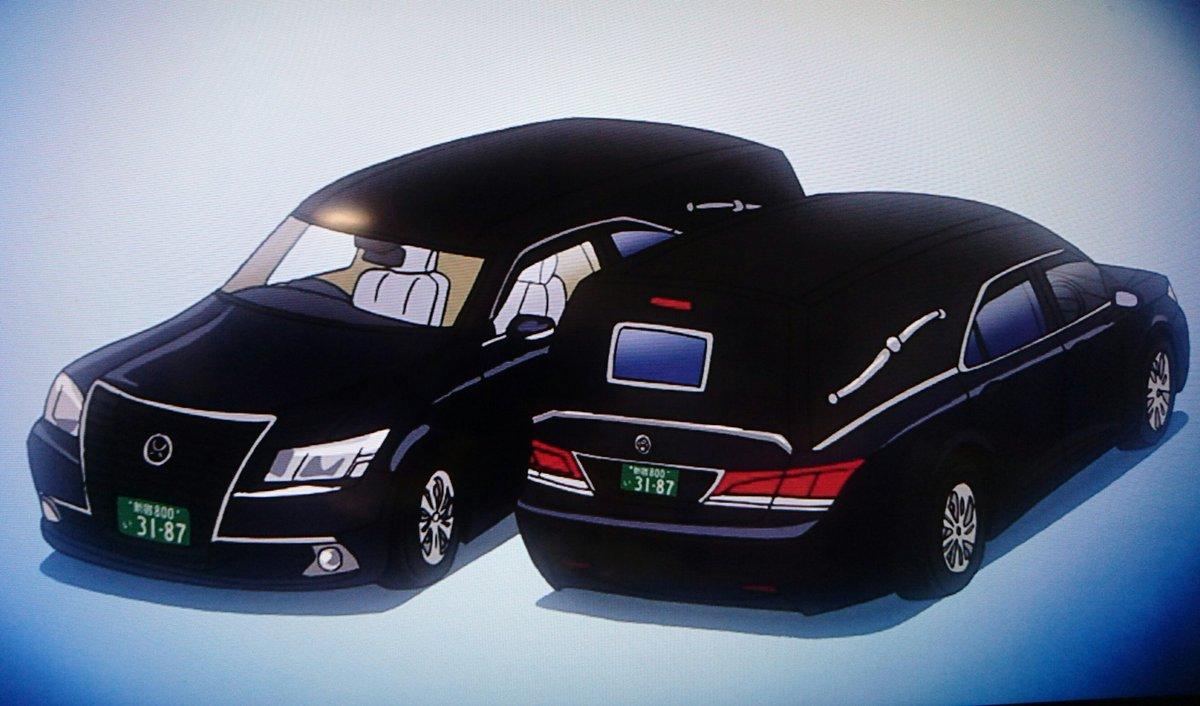 #あにめくるまにあ#コナン名探偵コナンに登場した霊柩車たぶん210系クラウンでしょう