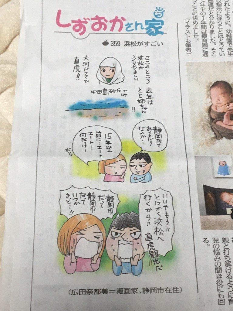 昨日の静岡新聞より。静岡県の西部で「女城主直虎」、東部で「ラブライブ!サンシャイン」。そして中部では「ハルチカ」がありま