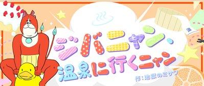 本日1/16(月)より、「地獄のミサワ」×『妖怪ウォッチ ぷにぷに』のスペシャルまんがが公開!ぜひチェックしてみてね!