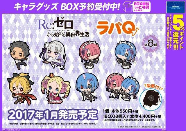【バルス!】「Re:ゼロから始める異世界生活 ラバQ」が2017年1月発売予定だおー☆可愛い…!可愛すぎて全部集めたくな