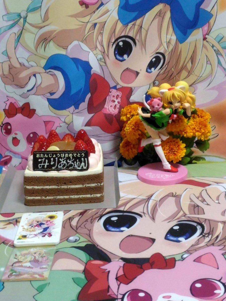 あらためて今日はジュエルペットてぃんくる☆の完全無欠の美少女ミリアちゃんの誕生日です、おめでとうございます。名前が平仮名