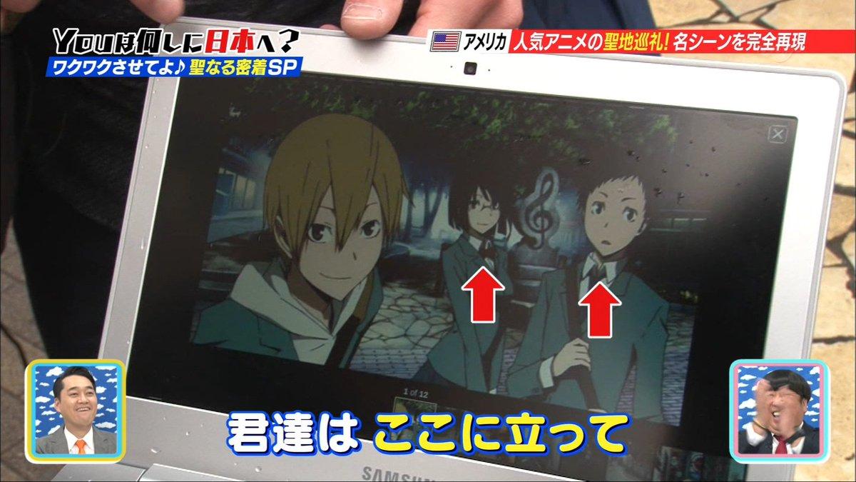 デュラララの聖地巡礼してるYOUが草www#youは何しに日本へ #デュラララ #drrr_anime #池袋