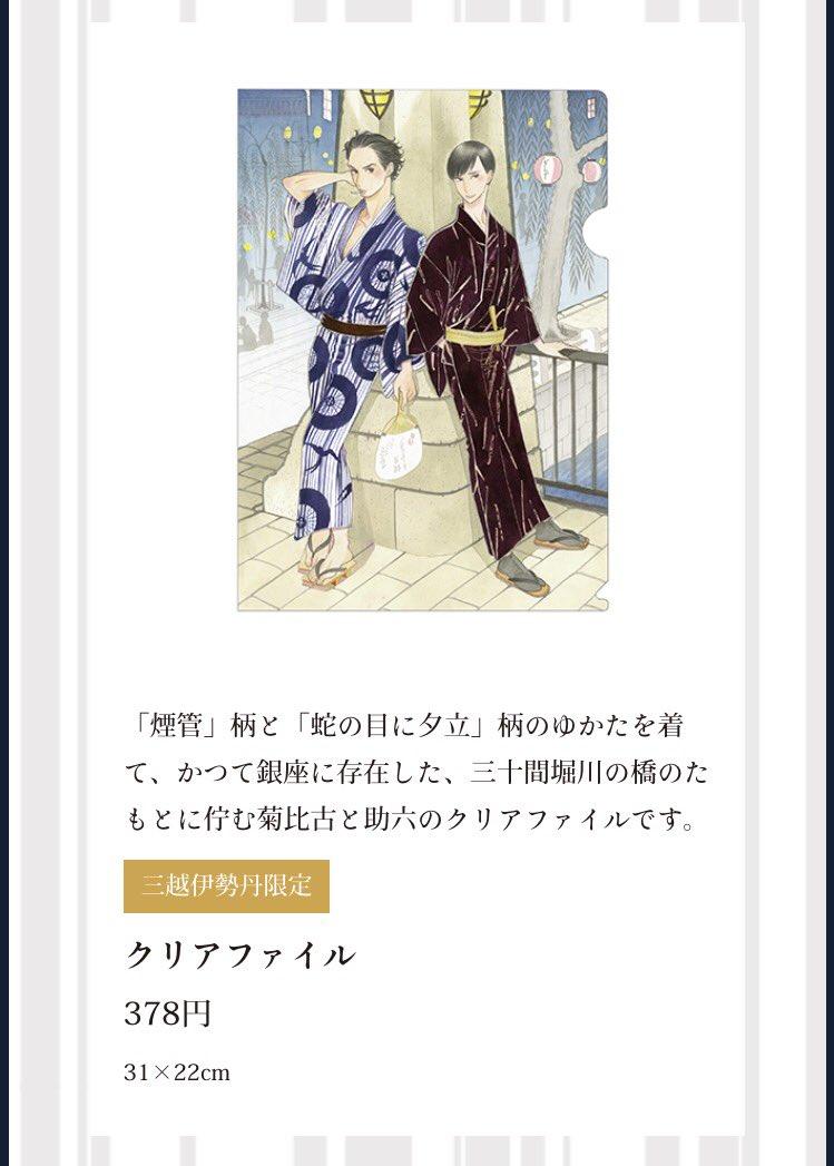 【銀座三越 昭和元禄落語心中展】落語心中展オリジナルグッズもございます!1,080円以上お買いあげの方には先着400名さ
