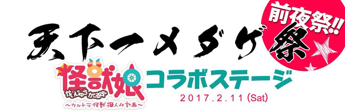 天下一メダゲ祭前夜祭怪獣娘コラボステージ開催!「天下一メダゲ祭」を盛り上げる、メダルゲームとアニメ作品のコラボ企画!!