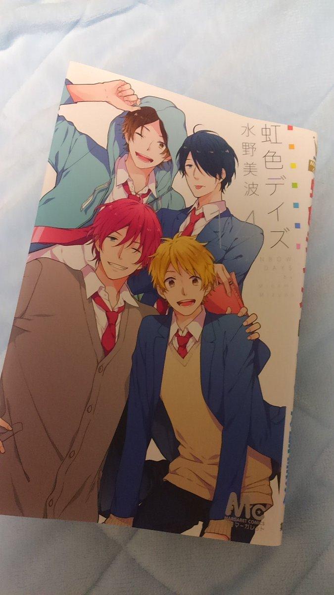 虹色デイズ14巻 読みました。最後のほうのつよぽんとゆきりんの絡み泣くから 泣いたから ずっと女子は小早川さん推しだけど