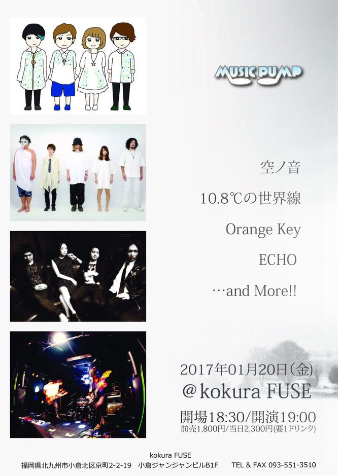 【ライブ情報】1/20(Fri) 小倉FUSE「MUSIC PUMP」OPEN/START 18:30/19:00ADV