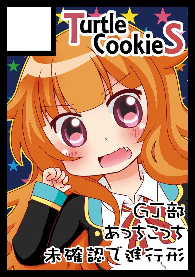 COMIC1☆11申し込みました。メインジャンルはGJ部で、冬コミで出したあっちこっち本の残りと、こまこまで発行するかも
