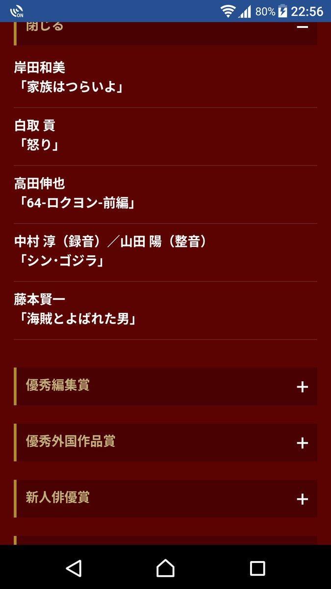 本日優秀賞の発表がありました第40回日本アカデミー賞にて、「ピーピングライフ」シリーズで長年音響演出を担当して頂いており