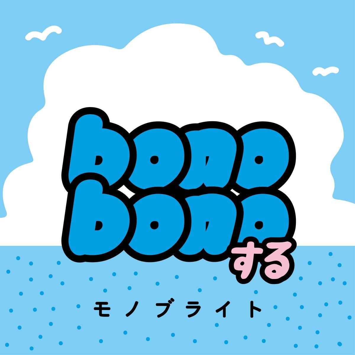 ぼのぼの第2作目より「bonobonoする」です#オタクラジオ