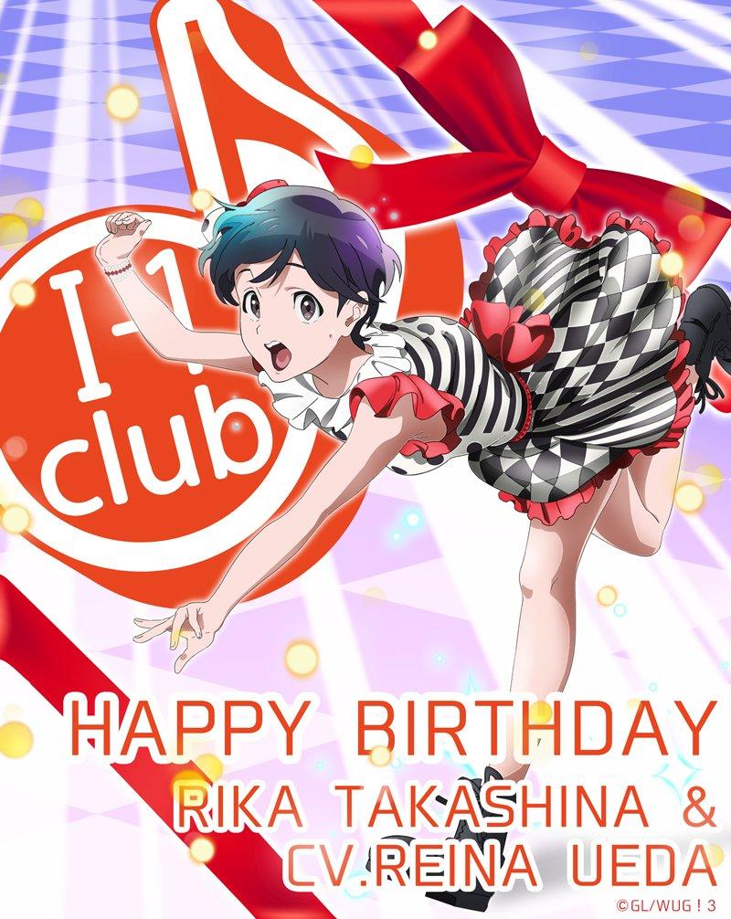 【HAPPY BIRTHDAY!】日付変わりまして、本日は「I-1club」のメンバー、高科里佳&CV.上田麗奈