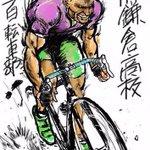 大将(双龍おやぢ)が描いただとっ…!!南鎌倉高校女子自転車部!(女子とは言ってない)#ろんぐらいだぁす←関係ない#北京料