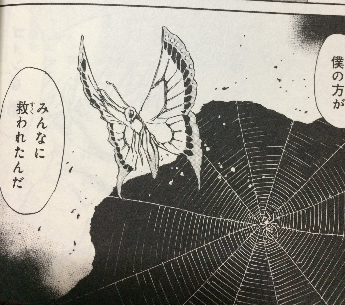 僕街アニメとコミックの最終巻を見た時にあぁケンサト本のタイトルは「フラワー」しかないなってずっと思っていた。サトルが蝶な