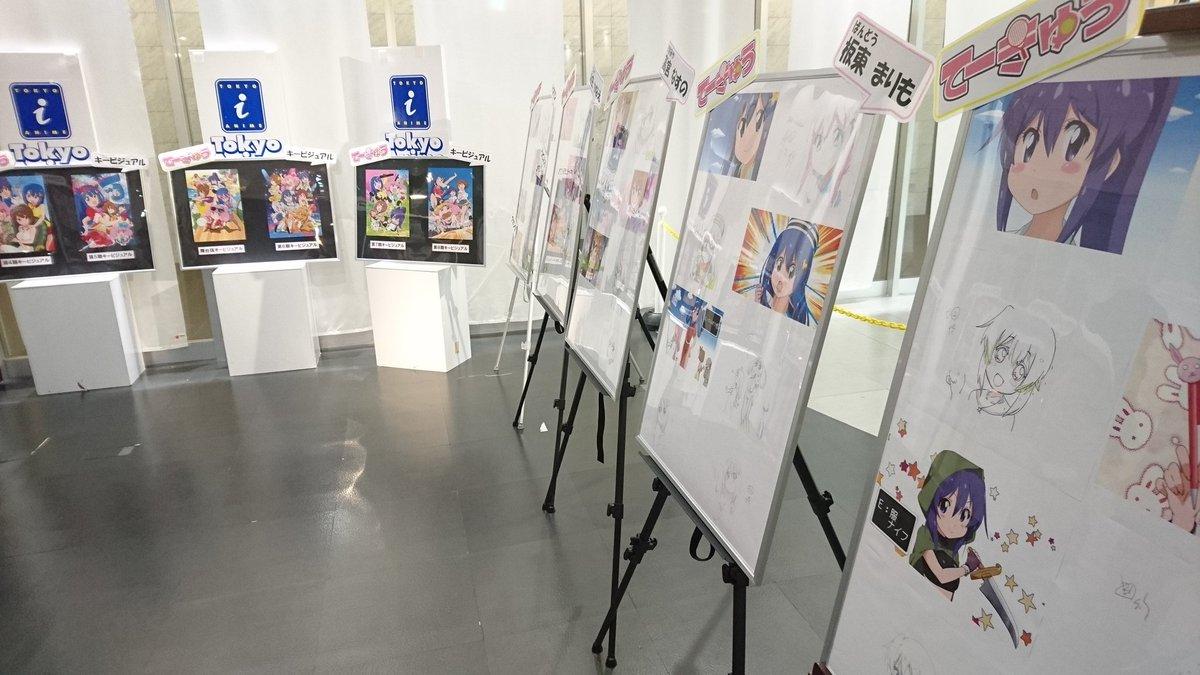 アニメセンターのてーきゅうミニ展示会にて