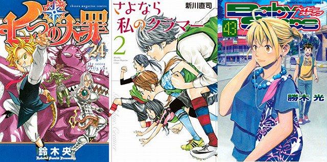 【kindleコミック新刊】 ベイビーステップ(43) 七つの大罪(24) さよなら私のクライマー(2) などマガジンコ