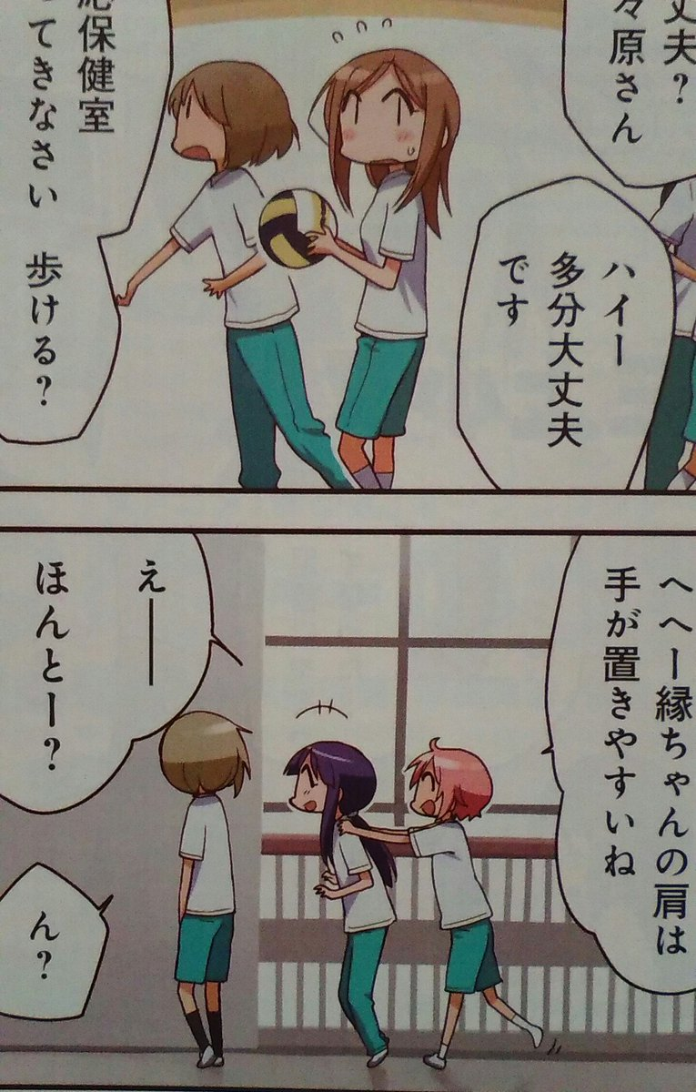 ゆゆ式の子達の学校の体操服の色が、良い。色。好き。#yuyushiki