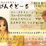 【1月28日きぐるみメイドカフェ開催】新春1発目は第6回に突入するLiving Dolls開催のお知らせです!!おなじみ