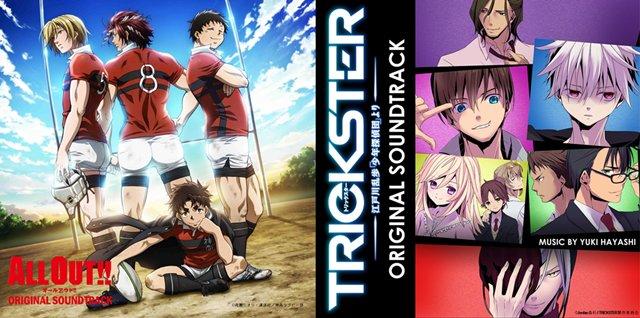 【ニュース】TVアニメ『ALL OUT!!』&『TRICKSTER ―江戸川乱歩「少年探偵団」より―』のサウンドトラック
