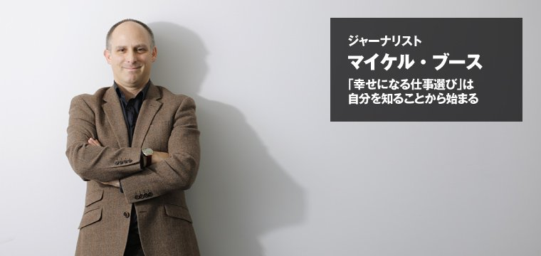 英国人ジャーナリスト、マイケル・ブースさん。著書『英国一家、日本を食べる』は14万部を超える大ヒットとなり、2015年に