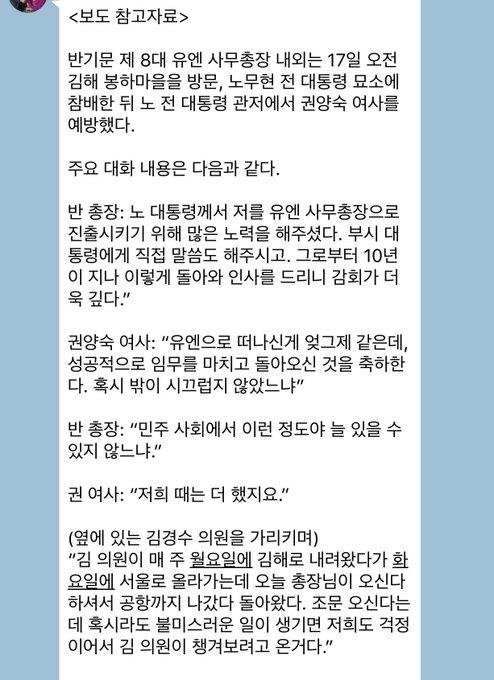 봉하마을 방문한 반기문과 권양숙 여사의 대화내용