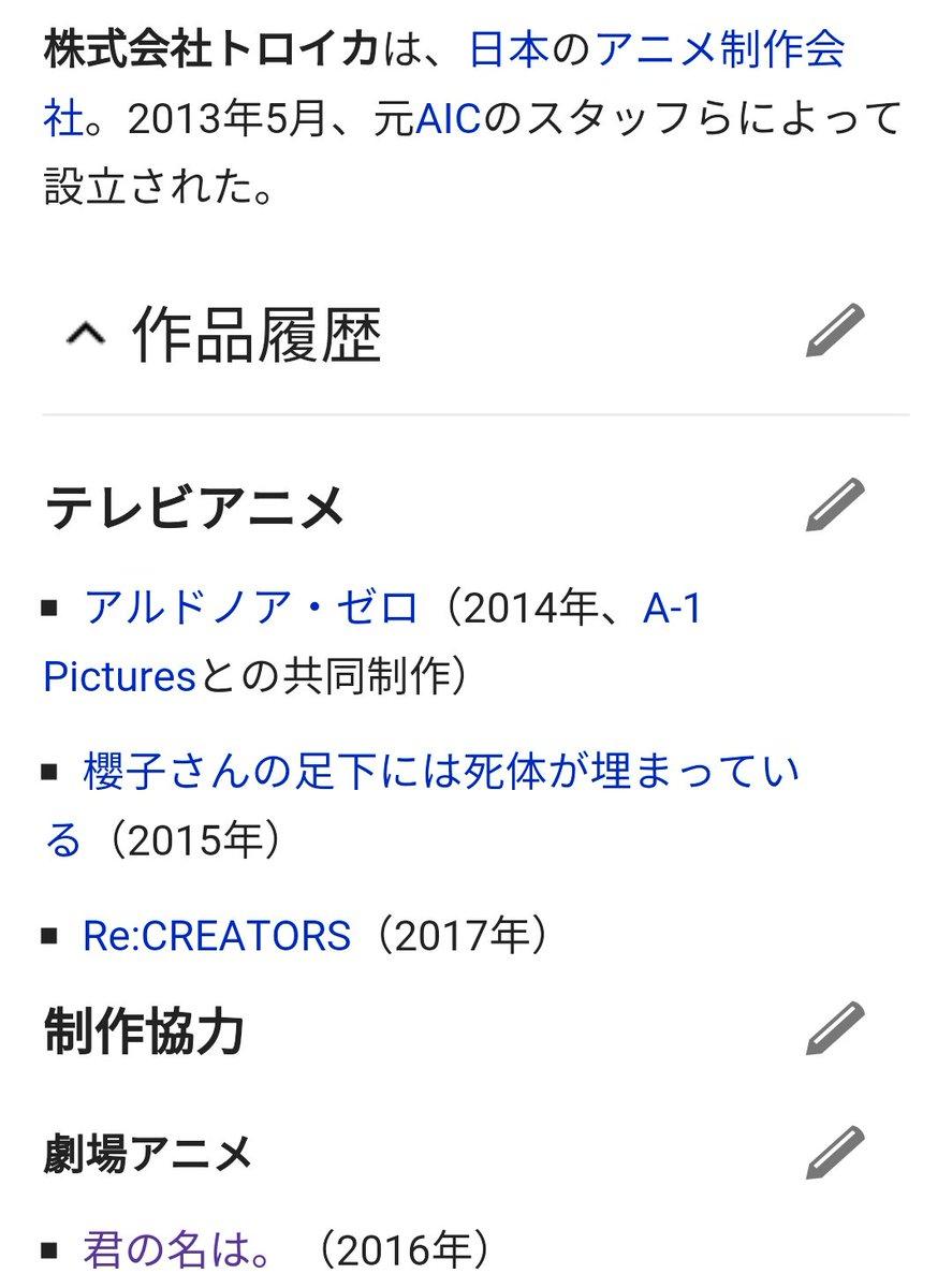 アイナナアニメの制作会社あんまり聞いたことないなーって思ったけど、アルドノア・ゼロのところか!君の名は。の制作協力もして