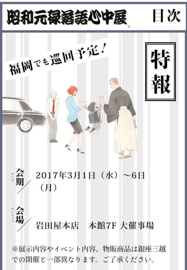 銀座三越落語心中展は1/17〜1/23の開催ですが、福岡での巡回展もございます。3/1〜3/6 福岡岩田屋本店にて。こち