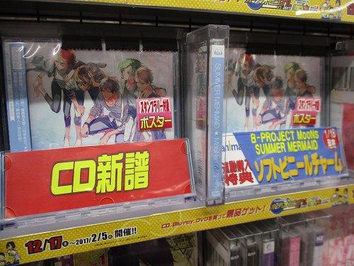 【入荷情報】『B-PROJECT MooNs 3rdシングル「SUMMER MERMAID」』入荷ズラ!!対象商品連動購