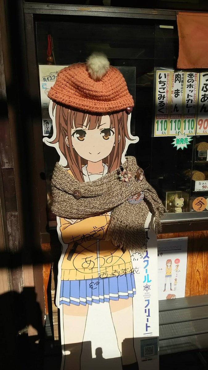 横須賀の中央や衣笠で展開してた、はいふりイベントね、まだお店の人が飾ってるのよね。この子なんて、防寒具まで…愛されてるん