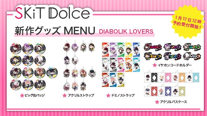 【SKiT Dolce】\本日正午12時より予約開始/『DIABOLIK LOVERS』新グッズMENUちびっこヴァンパ
