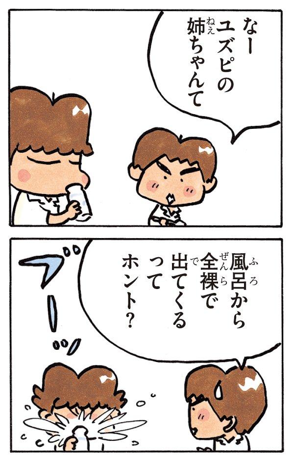 それは、ない…(17巻no.9)#あたしンち