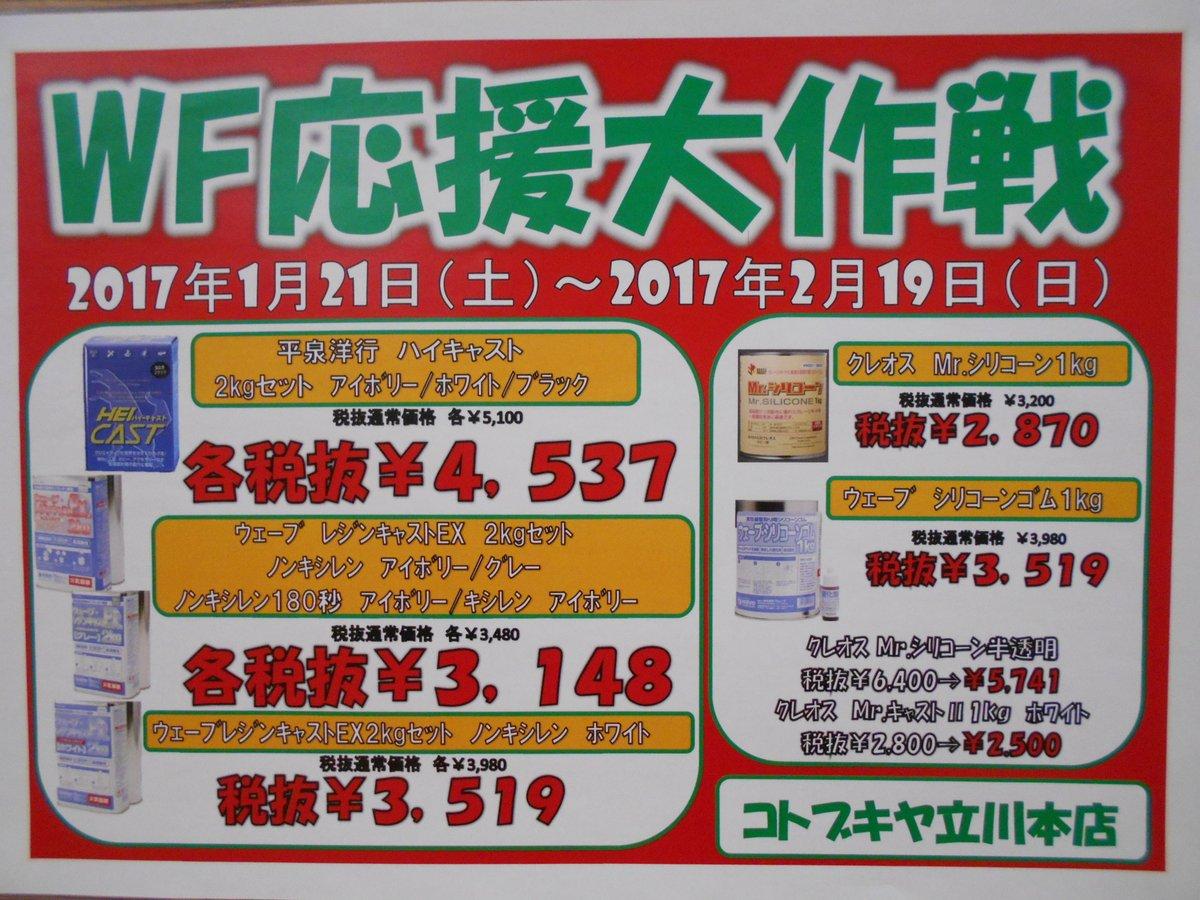 【立川本店2F】21日よりWF応援大作戦行います!いつもより安くキャストやシリコーンをお買い求め頂けます!どうぞお見逃し