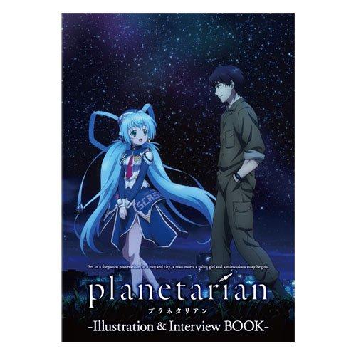 【受付〆切】『planetarian』イラスト&インタビューBOOKの受付〆切は本日1月17日(火)までです!ご予約がま