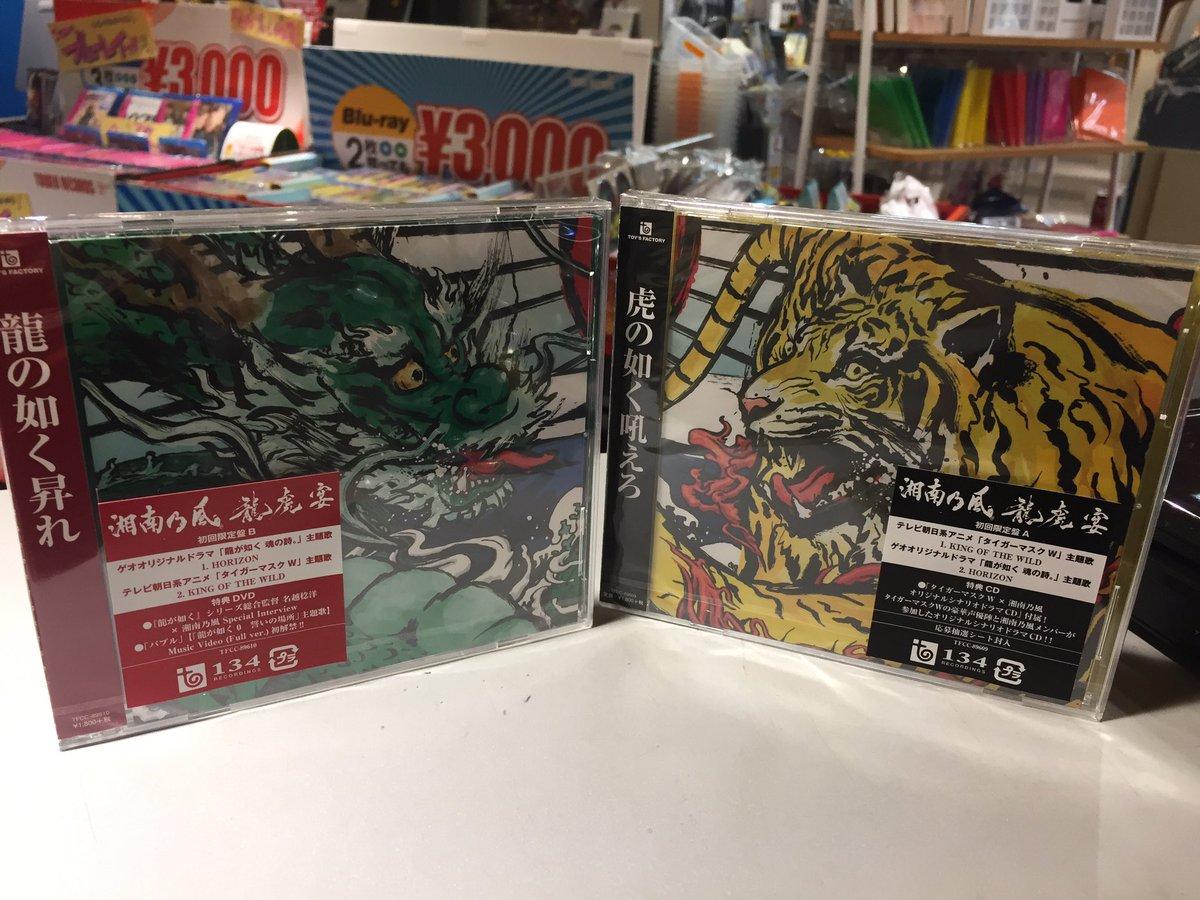 💿新譜入荷情報💿#湘南乃風 通算17枚目のシングル『龍虎宴』入荷しました!アニメ『タイガーマスクW』の主題歌になっていま