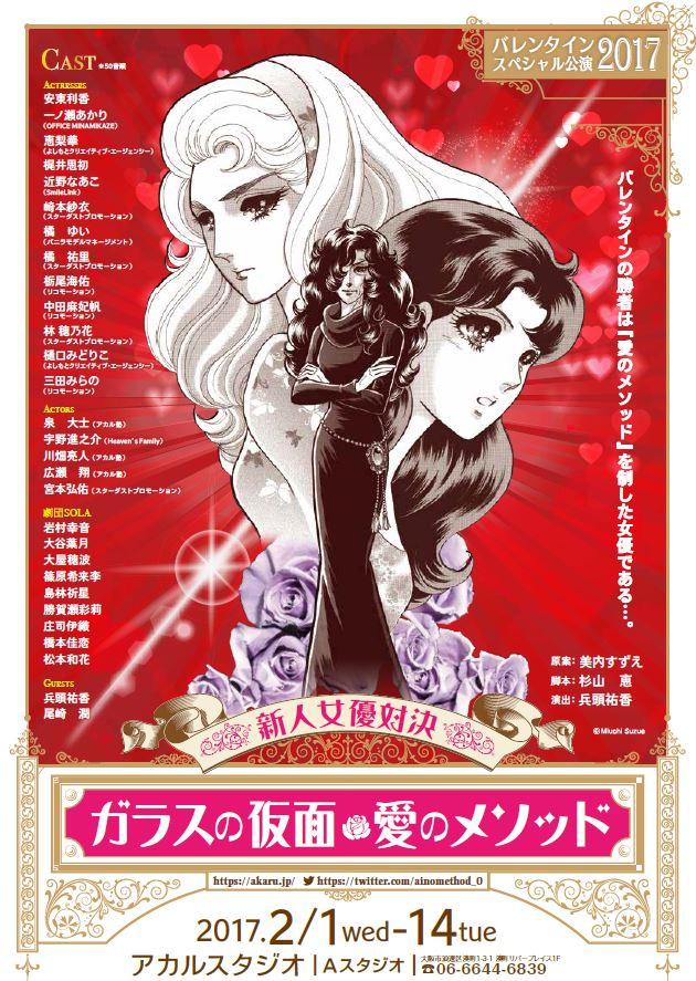 演劇漫画の最高峰「ガラスの仮面」をテーマとした、バレンタインスタジオ公演『愛のメソッド』のリメイク再演が決定!今年も、個