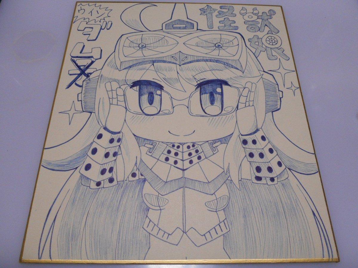 色紙001 怪獣娘のダム子こと「ウインダム」です!?