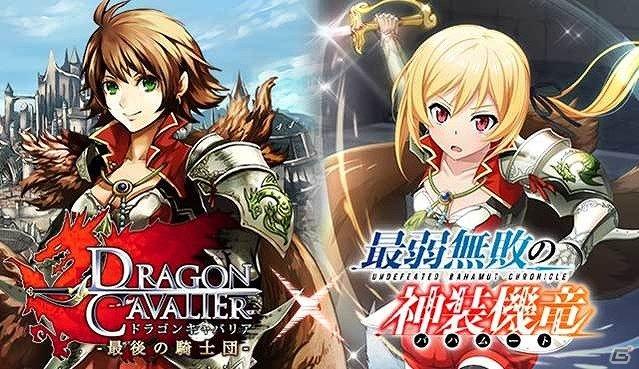 GREE/mobage/dゲーム「最弱無敗の神装機竜」が「ドラゴンキャバリア-最後の騎士団-」とコラボ!限定のカードを手