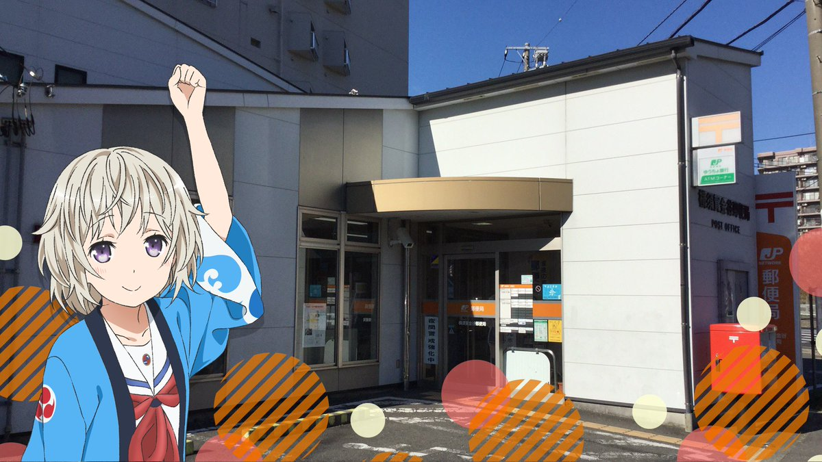 はいふりカメラで郵便局を撮るオタク(横須賀金谷郵便局編)