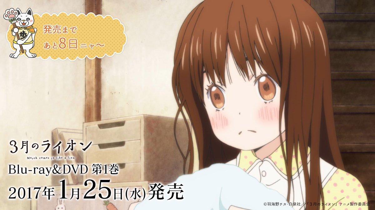 「3月のライオン」Blu-ray&DVD第1巻発売カウントダウン!【1月17日、発売まであと8日】