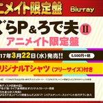【予約情報】BD『ぐらP&ろで夫Ⅱ』が3/22に発売決定!こちらの商品は【アニメイト限定盤】ですよ~。オリジナル