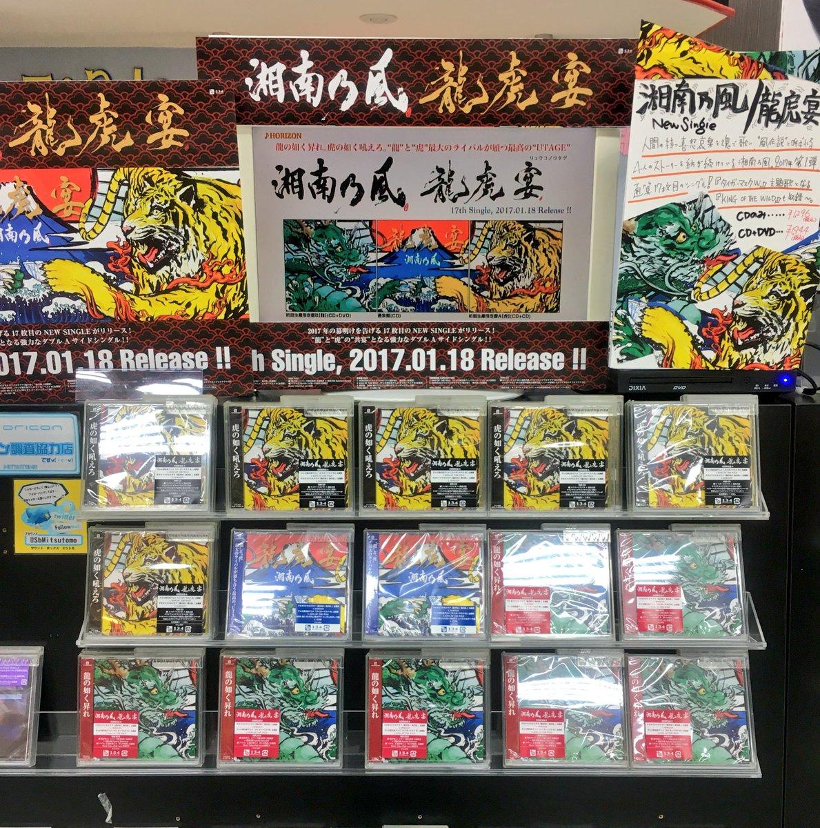 【#湘南乃風】通算17枚目のシングル『#龍虎宴』本日フラゲ日ダァ〜٩(ˊᗜˋ*)وアニメ「タイガーマスクW」主題歌収録‼