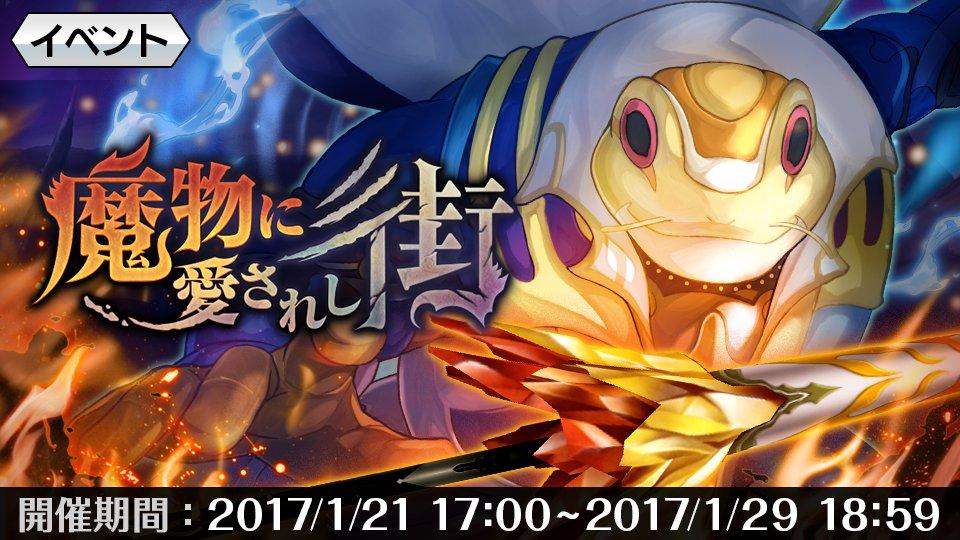 【予告】イベント「魔物に愛されし街」開催予定!!今回の主役はアルカディアです!(*˃ᴗ˂*)✧イベント詳細はゲーム内のお